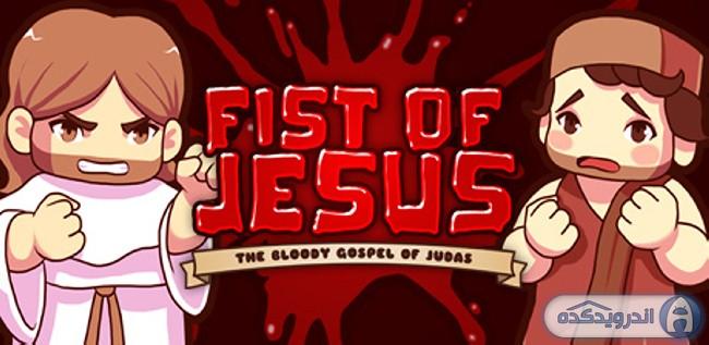 دانلود بازی مشت آهنین Fist Of Jesus v1.2 اندروید + پول بی نهایت