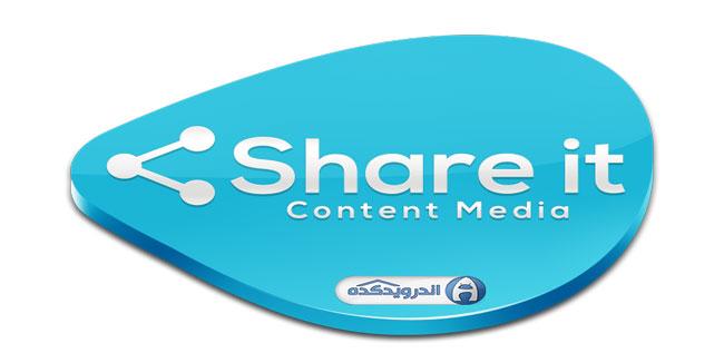دانلود نرم افزار به اشتراک گذاری و انتقال انواع فایل Shareit v2.7.56