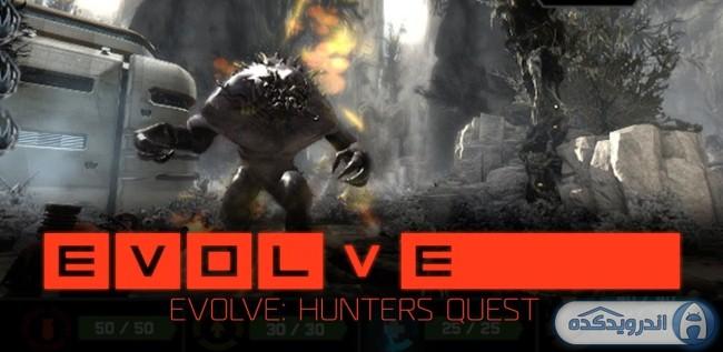 دانلود بازی تکامل : تلاش شکارچیان Evolve: Hunters Quest v1.4.0.122186 اندروید + مود