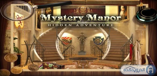 دانلود بازی فکری و رازآلود Mystery Manor v1.1.86 اندروید – همراه دیتا + آنلاک