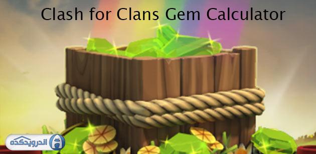 دانلود Clash for Clans Gem Calculator محاسبه جم مورد نیاز کلش اف کلنز