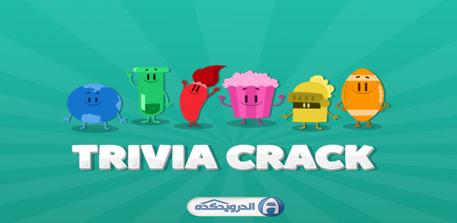 دانلود بازی فوق العاده محبوب و جذاب Trivia Crack v2.0.1 + نسخه بدون تبلیغات
