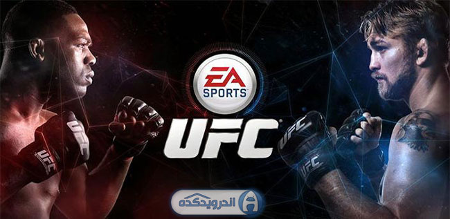 دانلود بازی بوکس EA SPORTS UFC v1.0.725758 اندروید – همراه دیتا + تریلر