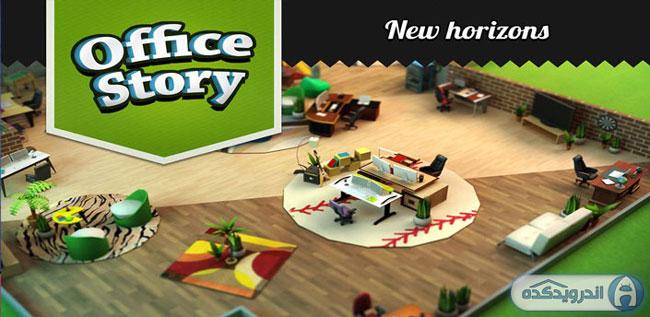 دانلود بازی داستان دفتر کار Office Story v1.5 اندروید + مود + تریلر