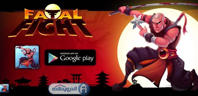 دانلود بازی مبارزه مرگبار Fatal Fight v1.1.1 اندروید – همراه دیتا + مود + تریلر
