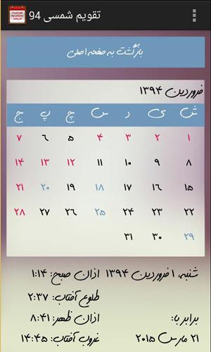 دانلود تقویم شمسی سال ۱۳۹۴ برای اندروید