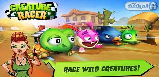 دانلود بازی زیبا و هیجان انگیز Creature Racer v1.1.4 اندروید +مود + تریلر