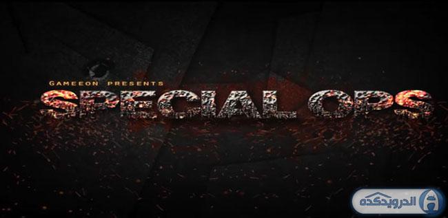 دانلود بازی عملیات ویژه Special Ops v1.00 اندروید – همراه دیتا + تریلر
