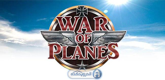 دانلود بازی آسمان بارون: جنگ هواپیماها Sky Baron: War of Planes v2.01 اندروید – همراه دیتا