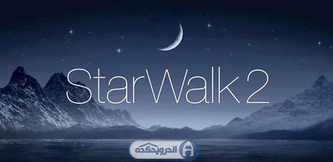 دانلود برنامه نجوم و ستاره شناسی Star Walk 2 – Night Sky Guide v1.3.1.81 اندروید – همراه دیتا