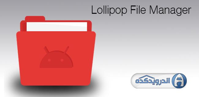 دانلود فایل منیجر قدرتمند Lollipop File Manager Full v1.2.6 اندروید