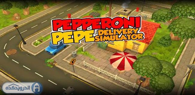 دانلود بازی پپرونی په په: شبیه سازی تحویل Pepperoni Pepe: Delivery simulation v1.5 اندروید + تریلر