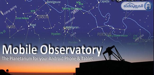 دانلود برنامه رصدخانه موبایل Mobile Observatory – Astronomy v2.61 اندروید + تریلر