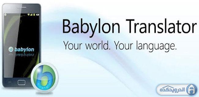 دانلود مترجم بابیلون Babylon Translator v3.0.14 Ultimate اندروید
