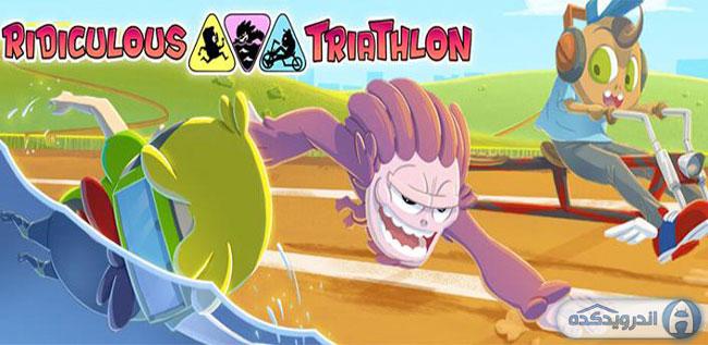 دانلود بازی مسابقات سه گانه مسخره Ridiculous Triathlon – Runner v1.0 اندروید – همراه دیتا + تریلر