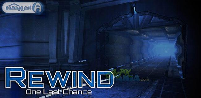 دانلود بازی باز پیچی Rewind v1.0.0 اندروید – همراه دیتا + تریلر