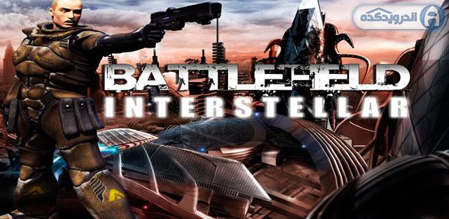 دانلود بازی میدان جنگ Battlefield Interstellar vBFI_1.0.3 اندروید + تریلر