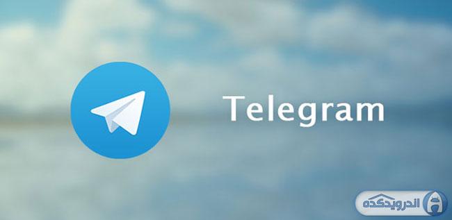 دانلود+ورژن+قدیمی+تلگرام+برای+کامپیوتر