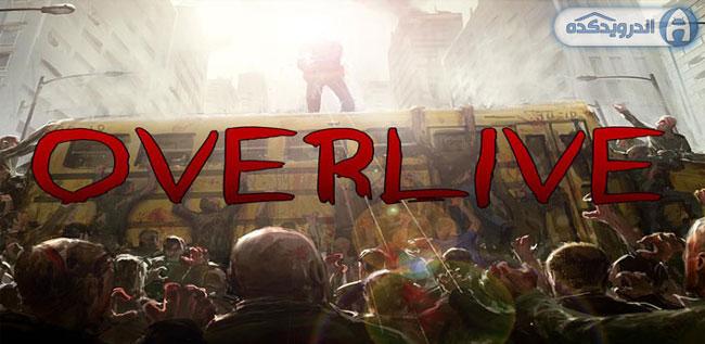 دانلود بازی بقا در میان زامبی ها Overlive: Zombie Survival RPG v2.0 اندروید – همراه دیتا