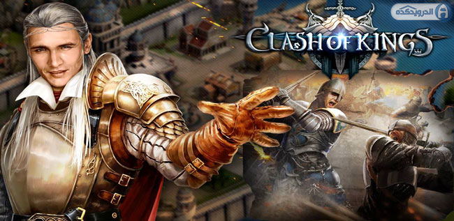 دانلود بازی برخورد پادشاهان Clash of Kings v1.0.91 اندروید