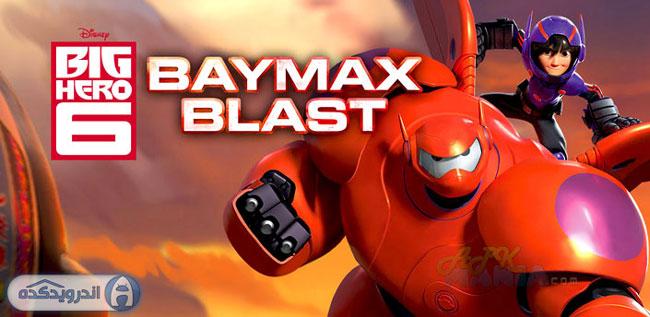 دانلود بازی قهرمان بزرگ Big Hero 6: Baymax Blast v1.1 اندروید + تریلر