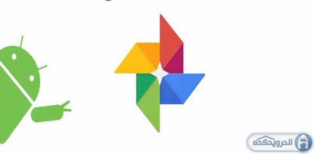 دانلود برنامه تصاویر گوگل Google Photos v1.0.0.94391081 اندروید
