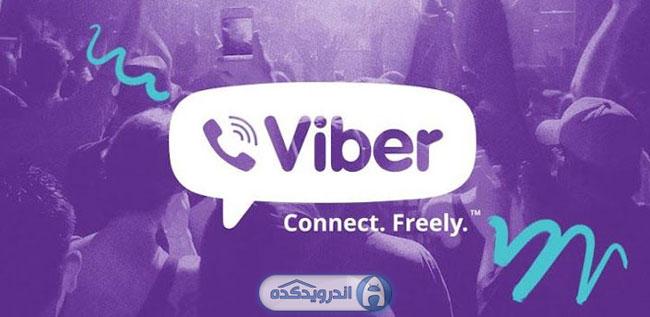 دانلود برنامه وایبر – ارسال پیام و مکالمه رایگان Viber – Free Messages and Calls v5.4.1.365 اندروید