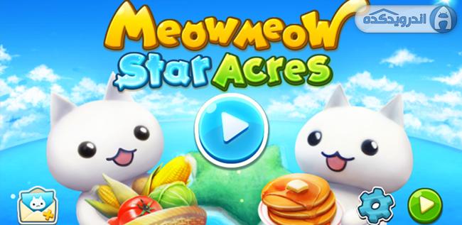 دانلود بازی مزرعه داری Meow Meow Star Acres V1.2.18 اندروید + مود