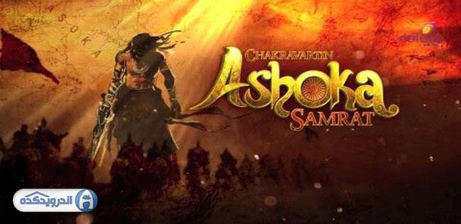 دانلود بازی آشوکا Ashoka:The Game v2.0 اندروید + تریلر