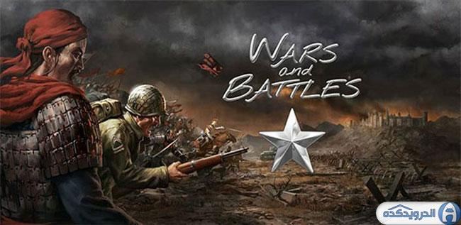 دانلود بازی جنگ ها و درگیری Wars and Battles v1.5.1339 اندروید – همراه دیتا + آنلاک