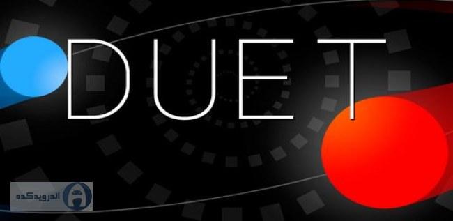 دانلود بازی تمرکزی Duet 3.0 اندروید