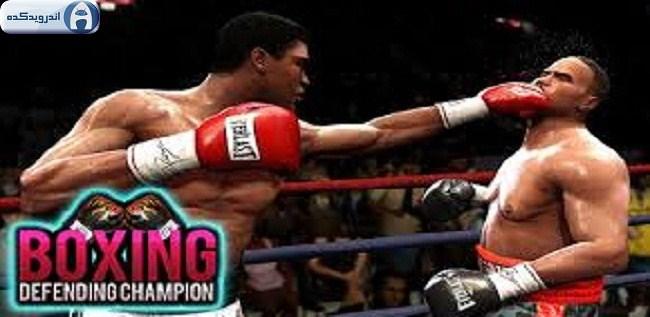 دانلود بازی بوکس Boxing: Defending champion v1.1 اندروید