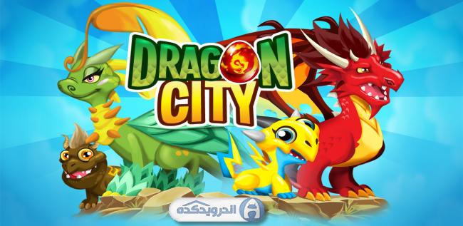 دانلود بازی شهر اژدها  Dragon City v3.3.1 اندروید