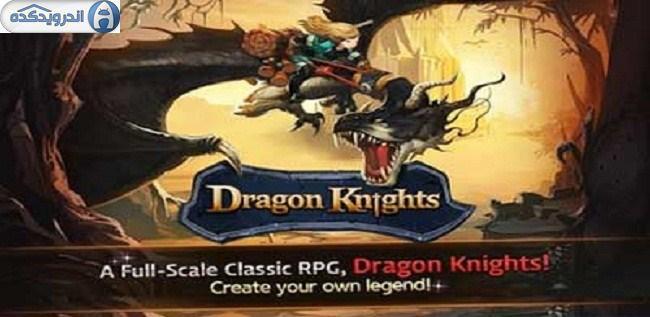 دانلود بازی شوالیه های اژدها Dragon Knights v1.2.0 اندروید