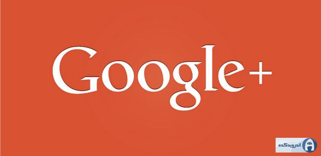 دانلود نرم افزار گوگل پلاس Google+ v5.8.0.96635860 اندروید