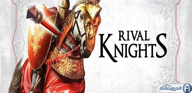 دانلود بازی شوالیه های رقیب Rival Knights v1.2.0l اندروید- همراه دیتا+ تریلر