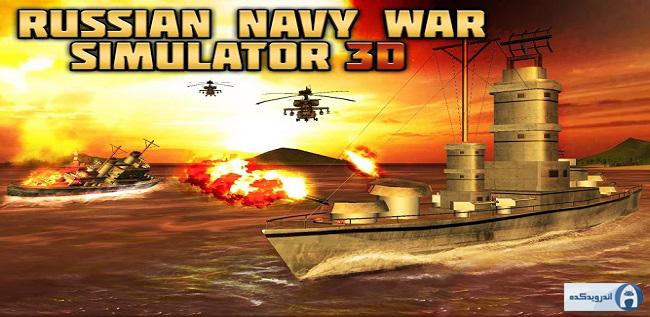 دانلود بازی شبیه سازی ناو جنگی روسیه Russian Navy War Simulator 3D v1.0 اندروید