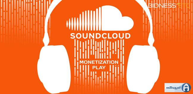 دانلود نرم افزار SoundCloud – Music & Audio v15.06.23-beta اندروید