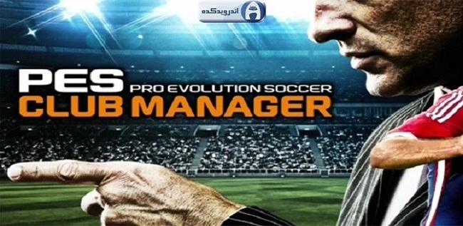 دانلود بازی مدیریت باشگاه PES PES CLUB MANAGER 1.0.5