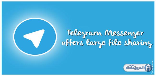 آموزش ترفندهای مسنجر تلگرام Telegram secrets اندروید
