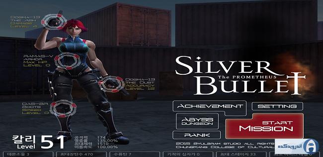 دانلود بازی گلوله نقره ای the SilverBullet v1.0.03 اندروید – همراه دیتا + تریلر