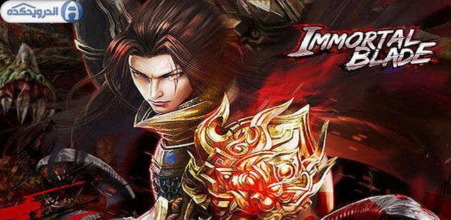 دانلود بازی شمشیر جاویدان Immortal blade v2.1.2 اندروید