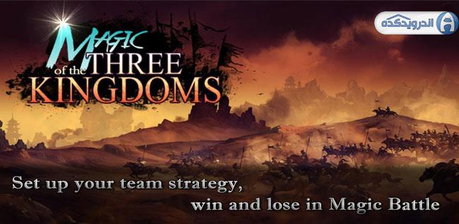 دانلود بازی جادوی سه امپراتوری MagicOfTheThreeKingdoms v1.2 اندروید