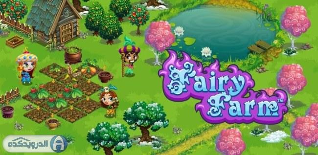 دانلود بازی مزرعه پریان Fairy Farm v2.6.5 اندروید – همراه دیتا + تریلر