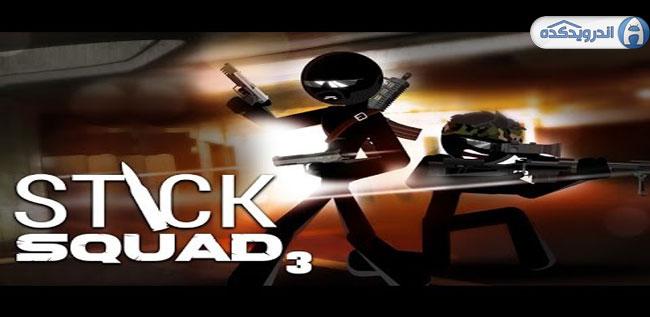 دانلود بازی استیک تک تیرانداز ۳ – Stick Squad 3 – Modern Shooter v1.1.6 اندروید + مود + تریلر