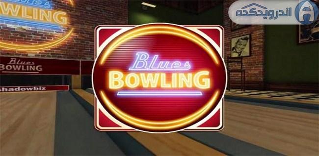 دانلود بازی بولینگ Blues Bowling v1.00.18 اندروید + تریلر