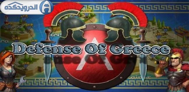دانلود بازی دفاع یونان Defense Of Greece v1.0.0.1 اندروید