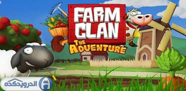 دانلود بازی آنلاین مزرعه داری Farm clan: The adventure v1.8.15 اندروید – همراه دیتا + تریلر