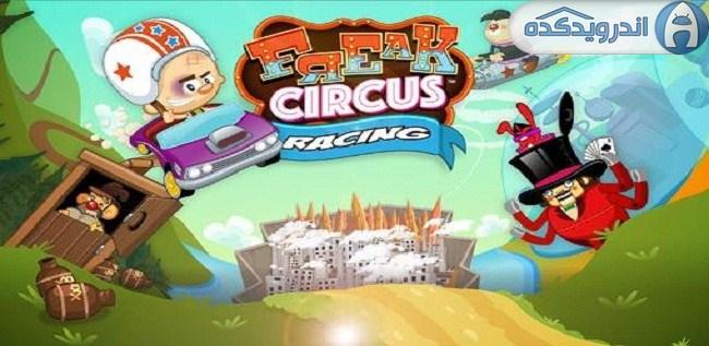 دانلود بازی مسابقه سیرک عجایب Freak Circus Racing v1.0.6