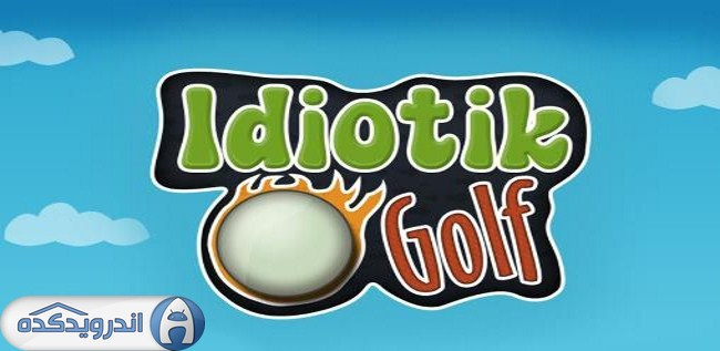 دانلود بازی گلف Idiotik golf v1.1 اندروید